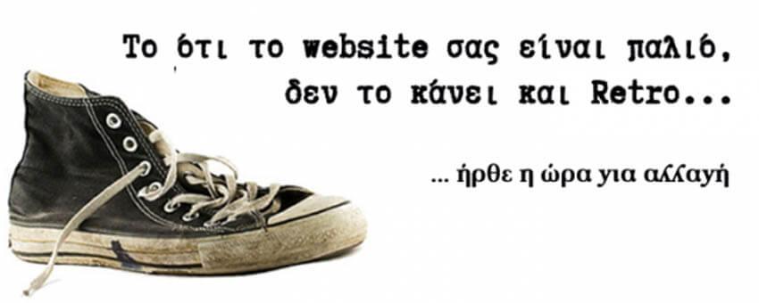 8 Σημάδια που δηλώνουν ότι η ιστοσελίδα σας θέλει αναβάθμιση